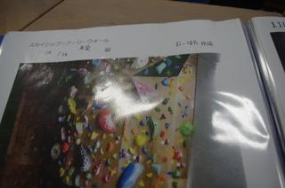 20131029125115.JPGのサムネイル画像