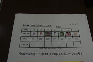 20151225165642.JPG