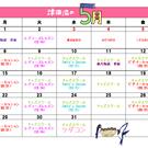 五月のカレンダーできましたの画像